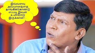 Watch vadivelu nonstop funny comedy scenes from superhit tamil movies. enjoy it. for more movie stay connected and subscribe here : http://go...