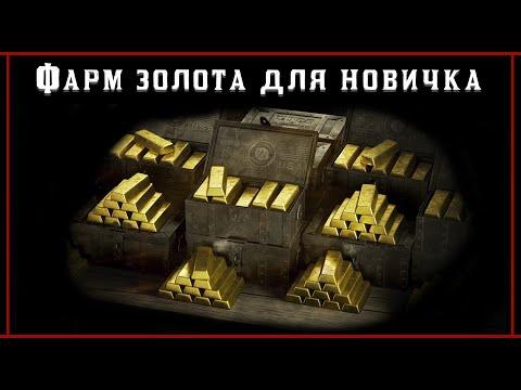 RDO:Фарм золота для новичка