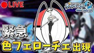 【ポケモンUSUM】今日の10回目くらいで色違いフェローチェ出てきた… 【緊急生放送】