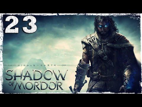 Смотреть прохождение игры Middle-Earth: Shadow of Mordor. #23: Великий белый грауг.