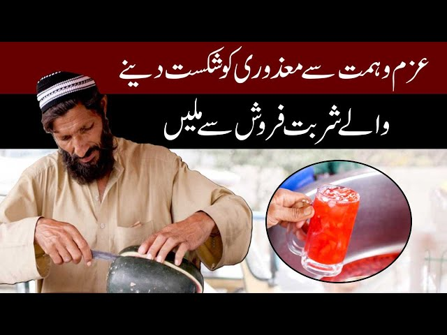 This Deaf And Mute Juice Seller Is Challenging Disability Stereotypes In Pakistan