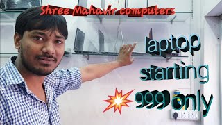 Used laptop in Patna||scondhand  laptop in patna || patna laptop  wholesale || laptop market indelhi
