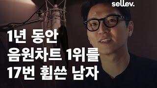 더블킥엔터테인먼트 작곡가 박장근 / 1년 동안 음원차트 1위를 17번 휩쓴 남자