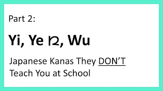 Part 2: Yi, Ye (𛀁) , Wu [Japanese Kanas They Don't Teach You At School] (汉语字幕)
