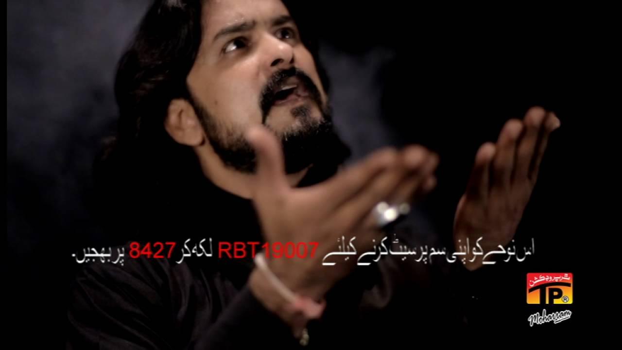 Download Ali Ya Ali - Syed Irfan Haider - 2016-17 - TP Muharram 2016-17