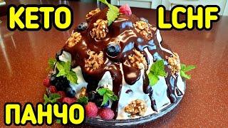 КЕТО торт ПАНЧО Вкуснее оригинального рецепта LCHF