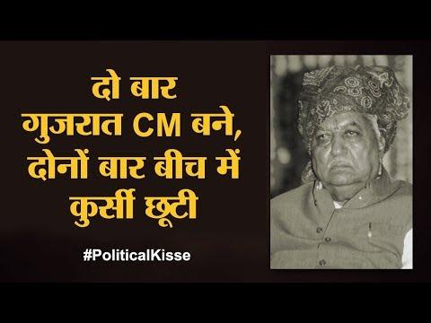 Narendra Modi CM बने तो इस कद्दावर मुख्यमंत्री का करियर खत्म हो गया था । Gujarat CM   Episode 12