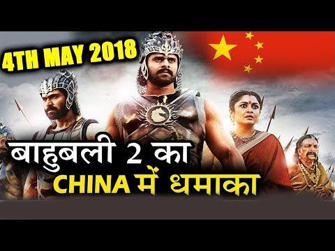 Baahubali 2 In CHINA On 4th May 2018 | Ab Aayega CHINA Me Toofan | Prabhas | Rana Daggubati