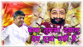 बाबा  तुमसा दयालु देव दूजा नहीं है || संजय मित्तल || Divya Shakti Youtube Channel