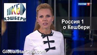 Канал Россия 1 о Кешбери