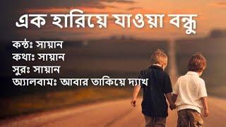 এক হারিয়ে যাওয়া বন্ধু - সায়ান   Ek Hariye Jawya Bondhu - sayan   Gan Bangla Lyrics
