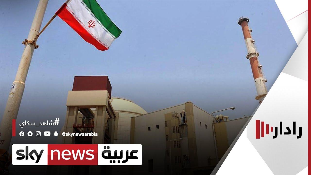 طهران تبدأ باستخدام أجهزة طرد مركزي حديثة | #رادار  - نشر قبل 2 ساعة