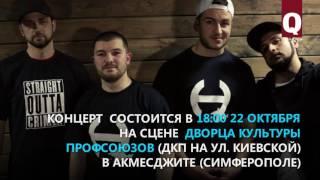 Крымскотатарские рэперы готовят второй концерт «Hip-Hop Qirim»
