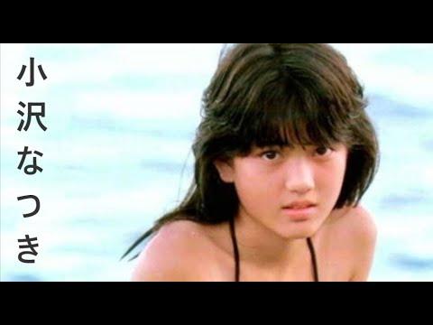 【小沢なつき】可愛すぎのアイドル Natuki Ozawa