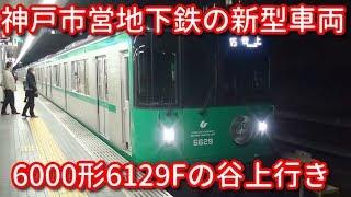新型車両 神戸市営地下鉄6000形6129Fの谷上行き 名谷駅