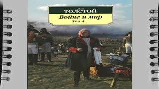Лев Николаевич Толстой, война и мир 4 том продолжение, краткое содержание, аудио книга слушать