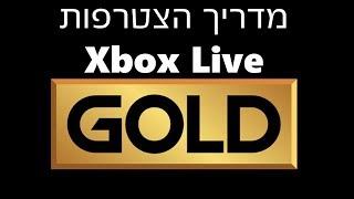 מדריך: איך מצטרפים ל-Xbox Live Gold?