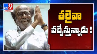 Rajinikanth finally announces political entry, party launch in January 2021- TV9
