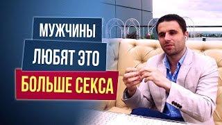 Филипп Литвиненко рассказал, что мужчины любят больше, чем секс!
