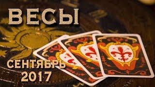 ВЕСЫ - Финансы, Любовь, Здоровье. Таро-Прогноз на сентябрь 2017