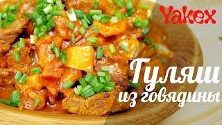 Гуляш из говядины. Отличный рецепт венгерской кухни! Просто, но на приготовление понадобится время!(Сейчас вы узнаете как приготовить гуляш из говядины. Рецепт вкусного гуляша из говядины достаточно прост...., 2016-03-23T06:00:01.000Z)