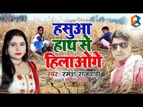 Hasua Hath Se Hilaoge हसुआ हाथ से हिलओगे (Live Song) - Kavita Yadav & Ramesh Rajwari - Bhojpuri Song