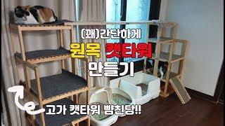 원목 캣타워 만들기 (누구나 만들 수 있다!) /캣타워…