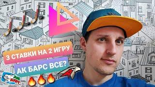 АК БАРС - АВАНГАРД / ПРОГНОЗЫ НА КХЛ / ПЛЕЙ-ОФФ 2 ИГРА