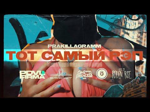Смотреть клип Pra(Killa'Gramm) - Тот Самый Рэп