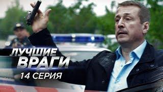 Лучшие враги  14 серия  Заложник