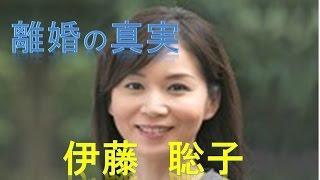 伊藤聡子 離婚の本当の真実 やはり美人を男はほっとかない 客員教授の裏側 高畑百合子 検索動画 9