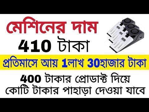 Secret unique business ideas 2021 in bengali ll business