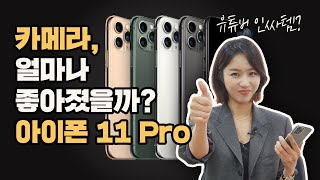아이폰 11 프로 리뷰📸카메라 성능도 디자인도 역대급인 이유