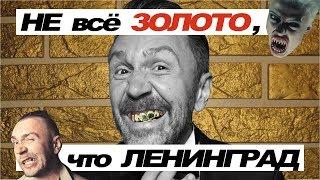#Ленинград. Ужасы нашего городка. Клип #Золото