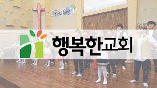 2018년 행복성탄행사 - 주일학교