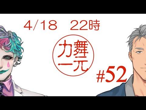 深夜ラジオ「舞元力一」 #52