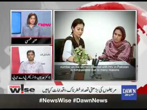 "Newswise - August 03, 2017 ""Aids increase in Punjab, Water not drinkable in Karachi"""