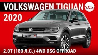 Volkswagen Tiguan 2020 2.0T (180 л.с.) 4WD DSG Offroad - видеообзор