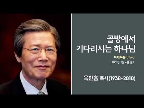 옥한흠 목사 명설교 '기도의 방법'|산상수훈 강해 1강, 다시보는 명설교 The울림