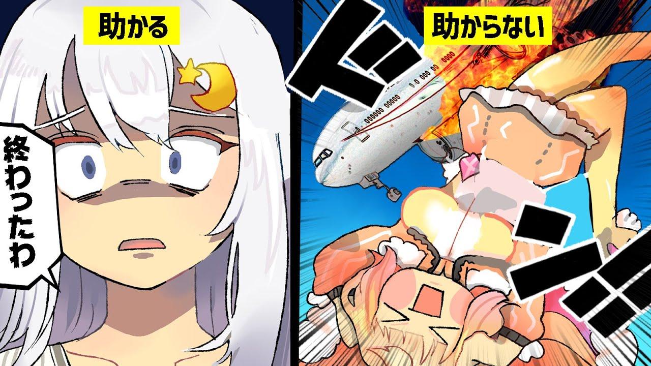 【アニメ】墜落する飛行機から助かるにはどうすればいいのか?