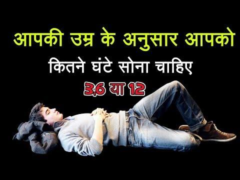 असल में आपको कितने घंटे सोना चाहिए ? How Much Sleep Do You Really Need? | In Hindi |