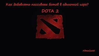 Как добавлять пассивных ботов в одиночной игре Dota 2