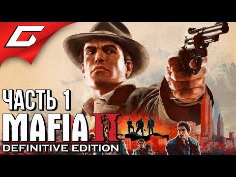 MAFIA 2: Definitive Edition ➤ Прохождение #1 ➤ ОБНОВЛЁННАЯ ЛЕГЕНДА