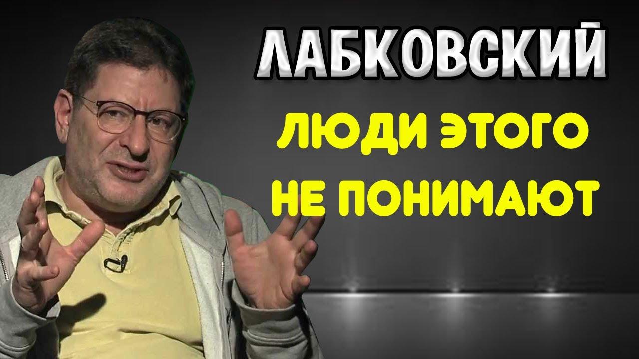 Михаил Лабковский - Многие люди этого не понимают