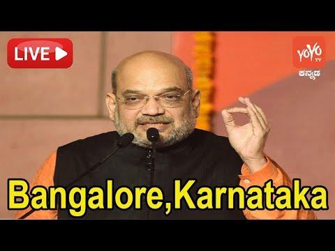 Amit Shah LIVE : Home Minister Amit Speech In Bengaluru, Karnataka : 18-01-2020 | YOYO Kannada News