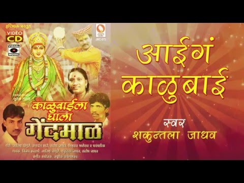 Aai Ga Kalubai - Kalubai Devi Songs 2016 - Shakuntala Jadhav - Marathi Song 2016