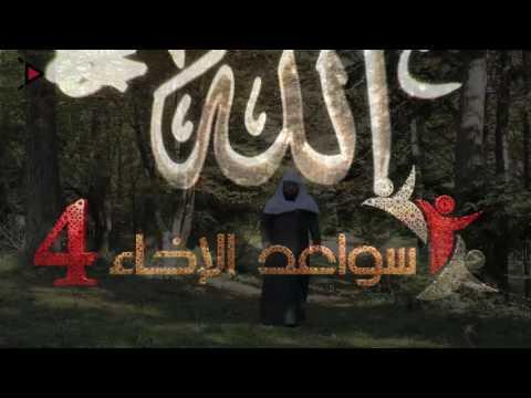 برنامج سواعد الإخاء 4 الحلقة 18
