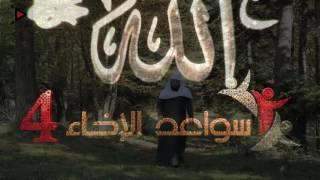 #سواعد الإخاء 4 l حلقة 18