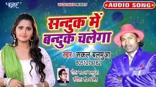 आ गया Sakal Balamua का नया सबसे हिट गाना 2019 - Sanduk Me Banduk Chalega - Bhojpuri Hit Song
