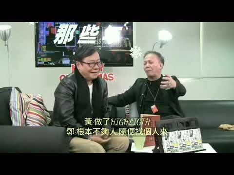 """郭信差之""""閒話家常""""(104)"""